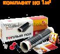 Теплый пол Caleo Classic 220-0,5-1.0 Комплект 1кв.м