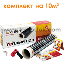 Теплый пол Caleo Classic 220-0,5-10.0 Комплект 10кв.м