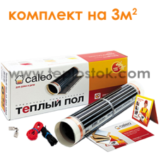 Теплый пол Caleo Classic 220-0,5-3.0 Комплект 3кв.м