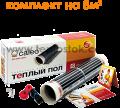 Теплый пол Caleo Classic 220-0,5-8.0 Комплект 8кв.м