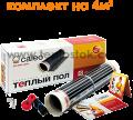 Теплый пол Caleo Classic 220-0,5-4.0 Комплект 4кв.м