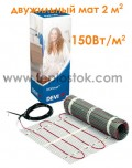 Теплый пол DEVIcomfort 150T (DTIR-150) 300Вт 2м2 двухжильный мат