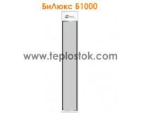 Побутовий інфрачервоний обігрівач Білюкс Б1000