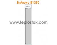 Побутовий інфрачервоний обігрівач Білюкс Б1350