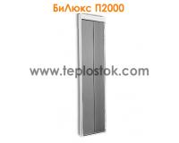 Промисловий інфрачервоний обігрівач Білюкс П2000
