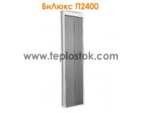 Промисловий інфрачервоний обігрівач Білюкс П2400