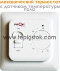 Терморегулятор Profi Therm MEX механический