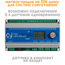 Терморегулятор OJ Electronics  ETO2–4550