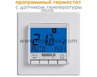 Терморегулятор Eberle FIT 3F2
