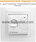 Терморегулятор terneo mex unic механический