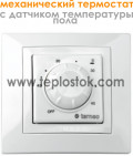 Терморегулятор terneo rtp механический